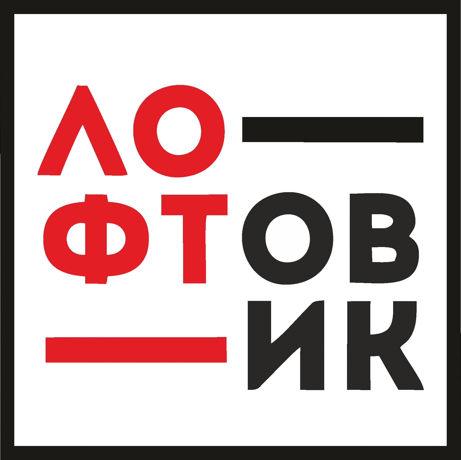 логотип компании Фабрика мебели Лофтовик